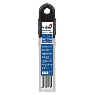HEADMAN Лезвия запасные для ножа пистолетного 10шт, 18мм, 3136