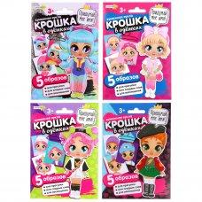ЮТОН Кукла с нарядами, 5 предметов, картон, бумага, 13х18,5х0,1см, 4 дизайна
