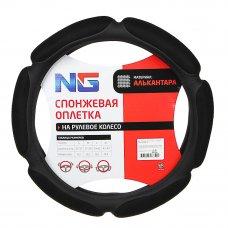 NG Оплетка руля, спонж, 6 подушек, черный, разм. (S)
