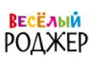 ВЕСЁЛЫЙ РОДЖЕР